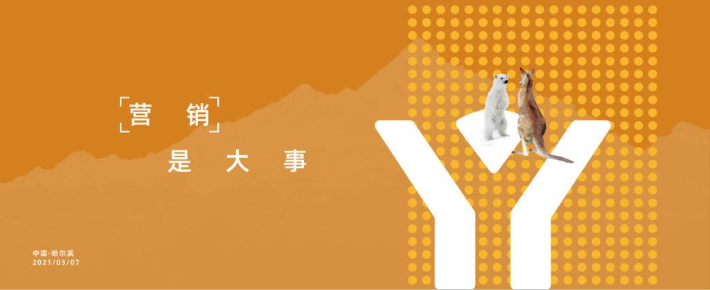"""常识的力量——边老师于森鹰第23届云年会""""共生@未来""""演讲实录"""