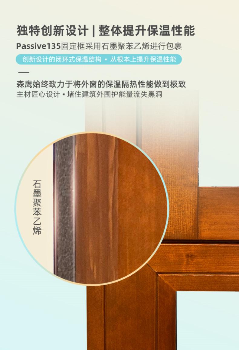 森鹰春天里铝包木空调窗丨P135