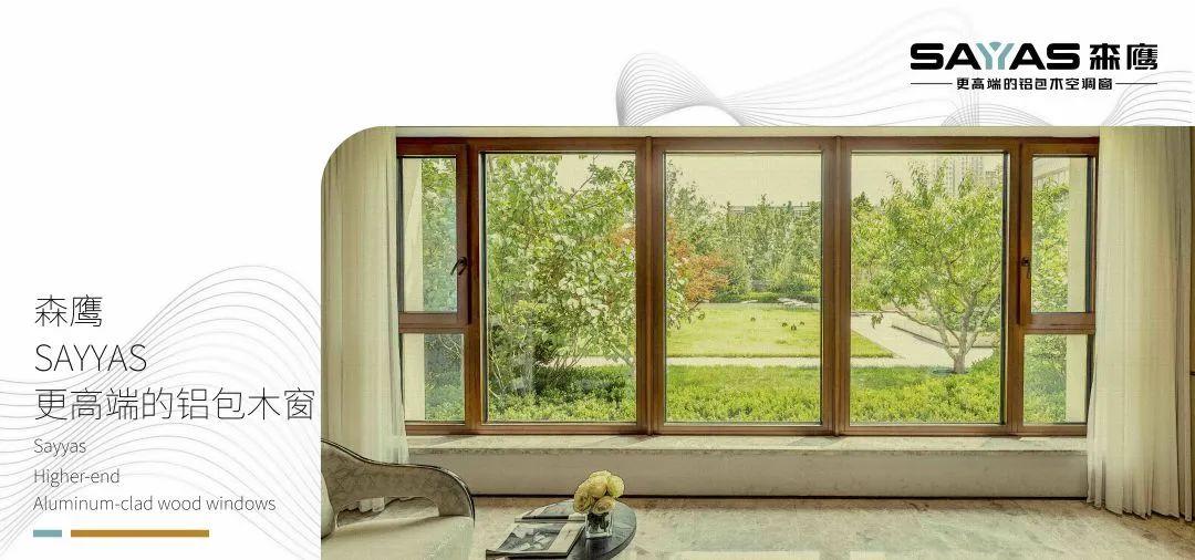 铝包木窗之于被动式建筑