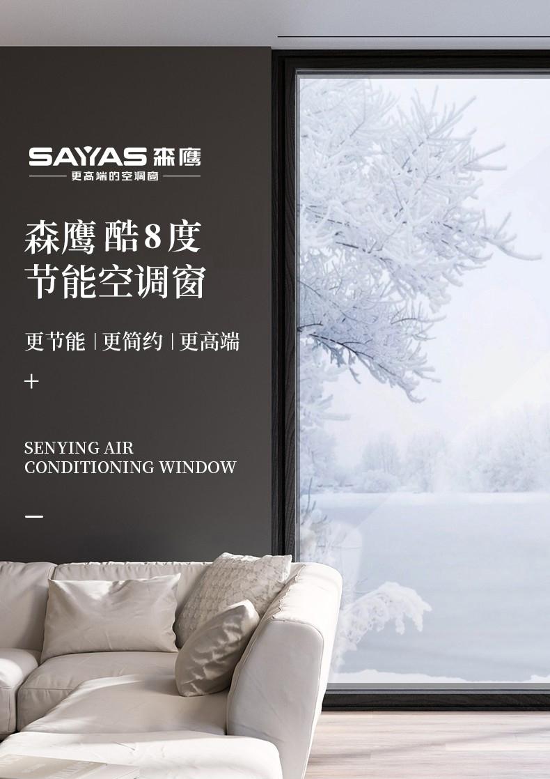 森鹰酷8度新生代铝包木空调窗丨x139
