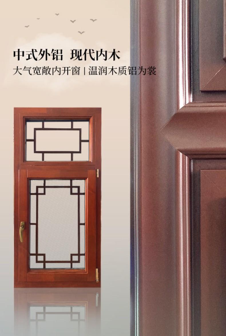 森鹰新国潮铝包木空调窗丨C90内开窗