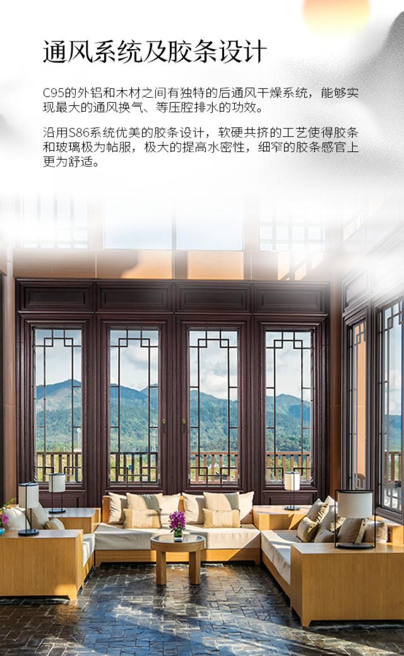 森鹰新国潮铝包木空调窗丨C95