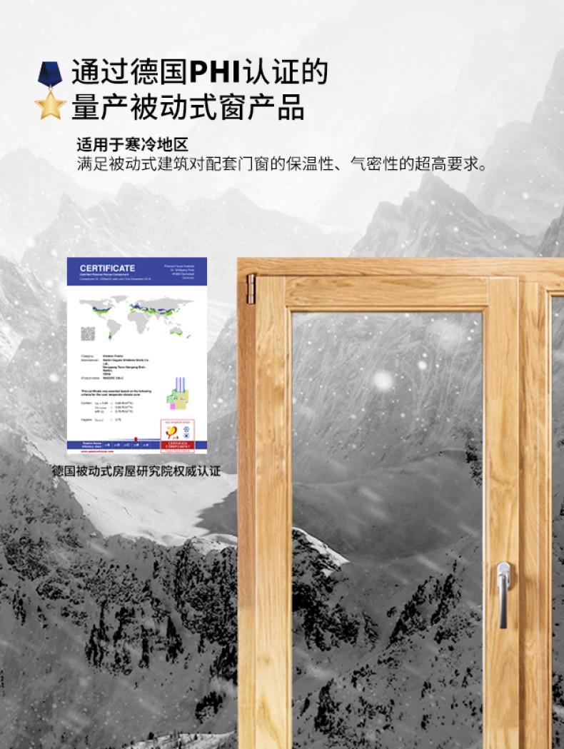 森鹰春天里铝包木空调窗丨P120