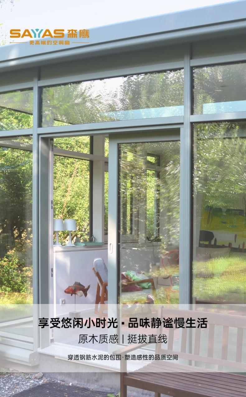 自由拾光恩典阳光房--斯坦巴赫丨Steinbach-N