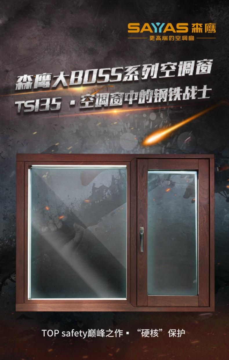 森鹰大BOSS铝包木空调窗丨TS135