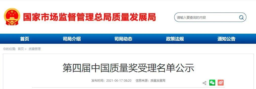 森鹰窗业入围第四届中国质量奖受理名单
