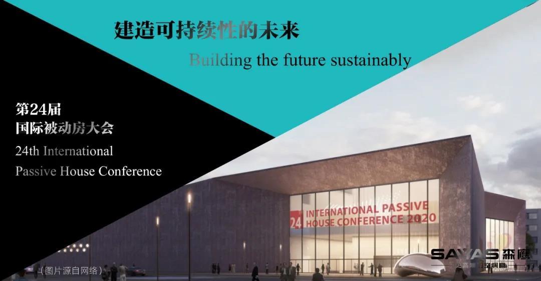 建造可持续性的未来