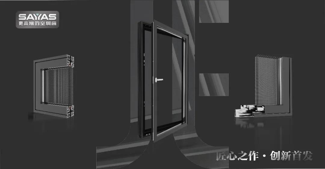 森鹰酷8度空调窗·让建筑的眼睛更深邃