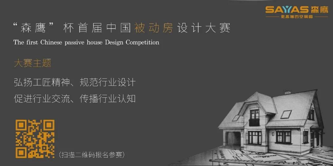 """""""森鹰杯""""中国首届被动房设计施工大赛启幕"""
