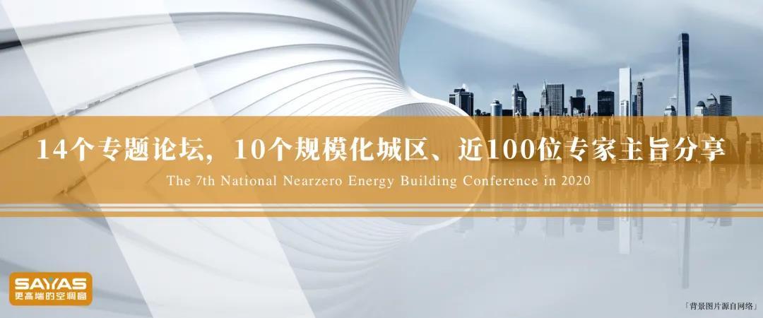2020近零能耗建筑年度盛会召开在即
