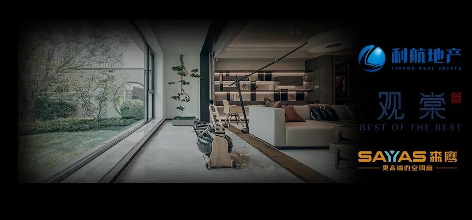 利航·观棠—感受被动式建筑理念包裹下的艺术美感