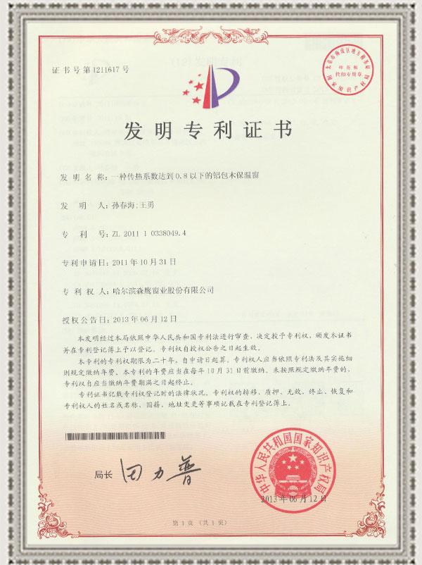 发明专利证书ZL201110338049.4
