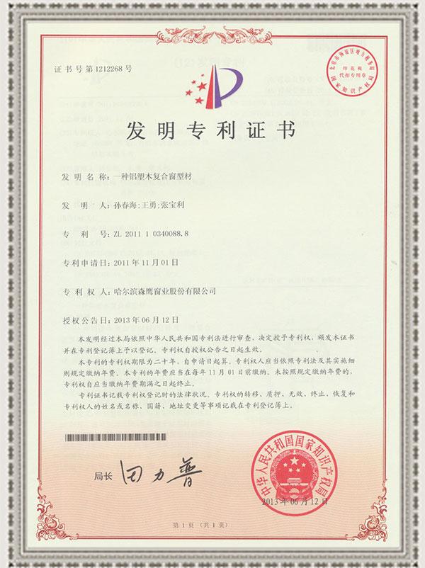 发明专利证书ZL201110340088.8