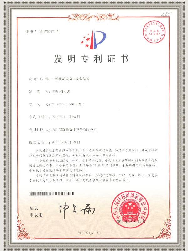 发明ZL2013106015523
