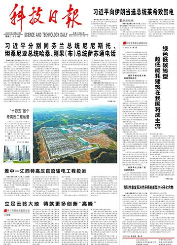 【科技日报】超低能耗建筑在我国将成为主流