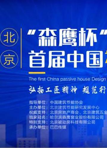 """助力中国被动房发展·""""森鹰杯""""首届中国被动房设计施工大赛圆满落幕"""
