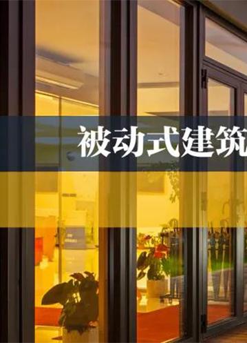邀您关注第七届中国被动式建筑高峰论坛