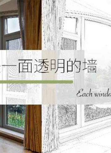 每扇窗,都该是一面透明的墙