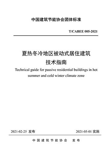 森鹰窗业参编《夏热冬冷地区被动式居住建筑技术指南》发布实施