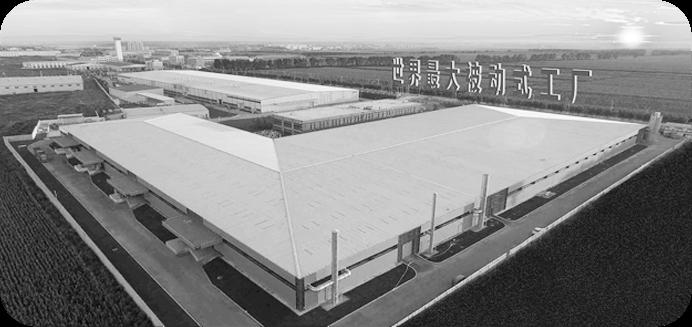 世界上最大的被动工厂竣工